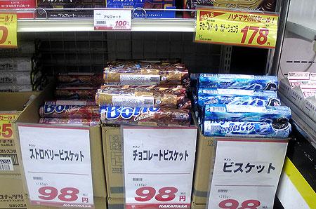 """BONO custa menos de """"hiaku en""""!"""